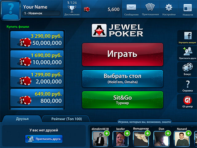 Покер для iPad