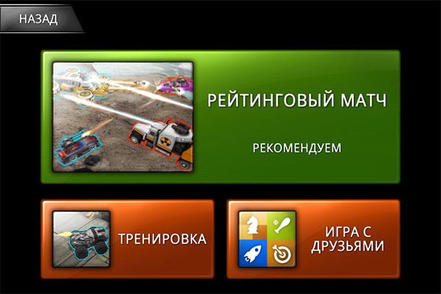 Car Combat для iPad