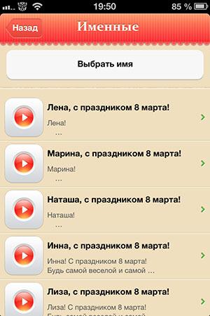 Поздравления с 8 марта на iPod touch