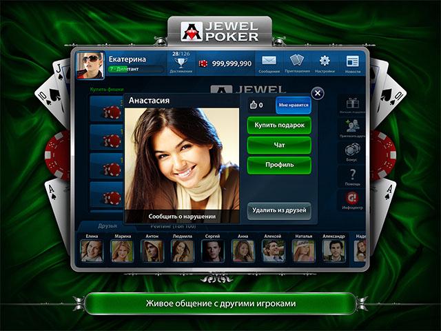 Покер для iPod touch