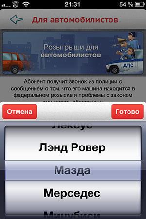 Голосовые приколы на iPhone