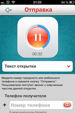 Голосовые приколы на iPod touch
