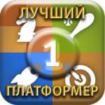 Лучшая игра в жанре «платформер» на iOS (Голосование)