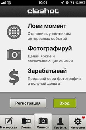 Фотохостинг через iPhone
