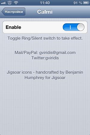 Отключаем звук и вибрацию звонка на iPhone