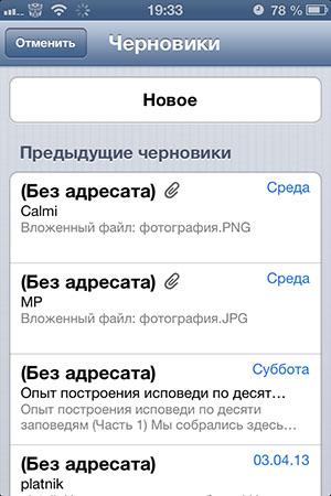 Быстрый доступ к Черновикам в Почте для iOS