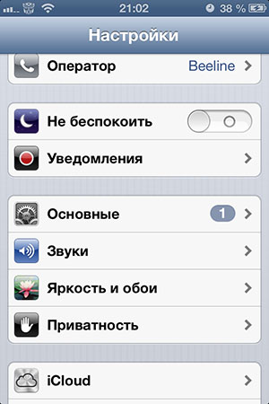 Ограничиваем In-App Purchase на iPhone