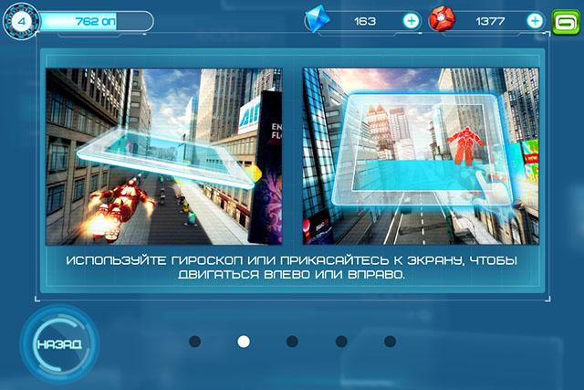 Runner для iPad