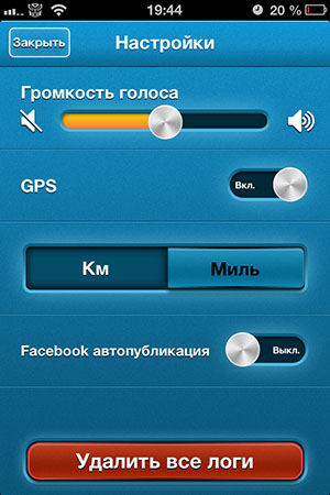 Бегаем на 5 км с iPad