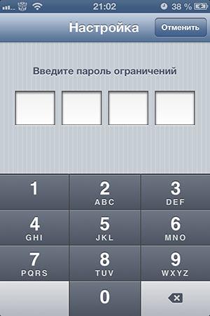 Как ограничить встроенные покупки на iOS?