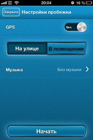 Учимся бегать на 5 км с iPhone
