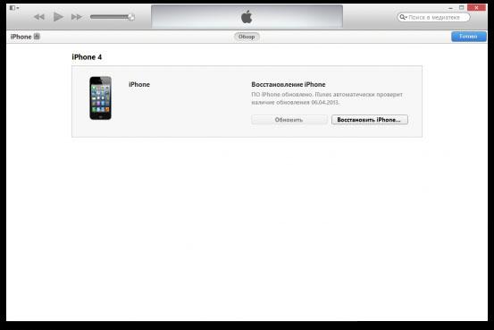 Даунгрейд прошивки на iPod