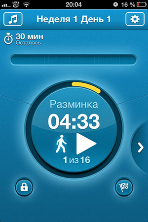 Учимся бегать на 5 км с iPod touch