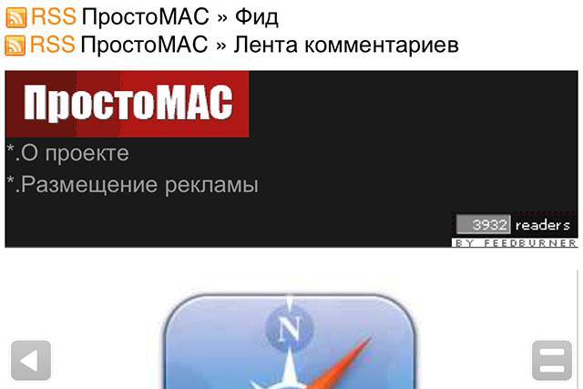 Один из лучших браузеров для iOS