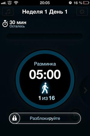 Бегаем на 5 км с помощью iOS-приложения