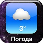 WeatherIcon: «Погода» в реальном времени на экране iOS (jailbreak)