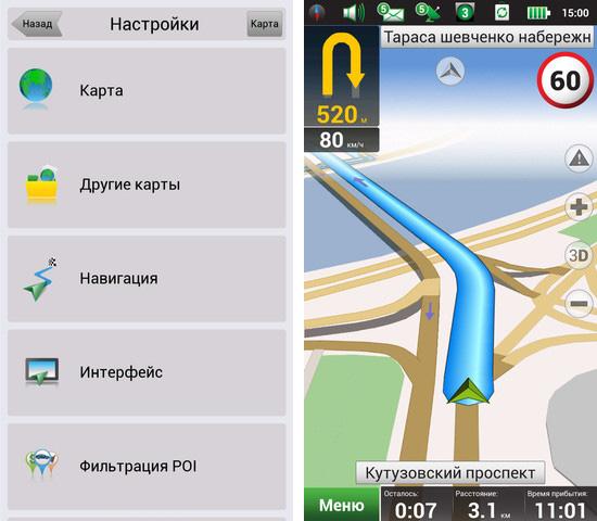 Скачать Стандартный Навигатор На Андроид