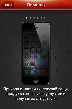 Pokupaem i zarabatyvaem s pomoshju iPhone