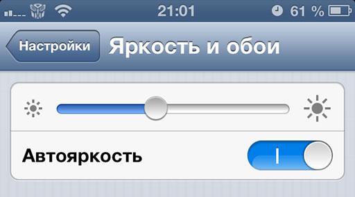 Ponizhenie urovnya yarkosti v iPhone 5