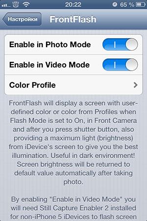 Vspyshka dlya frontalnoj kamery v iPhone