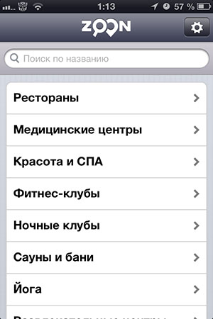 Poisk zavedenij na iPad
