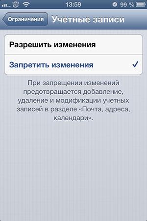 Zaschita iPhone i iPad ot vzloma