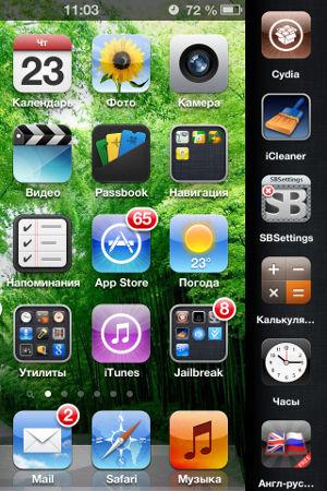 Bystryj zapusk prilozhenij na iPhone