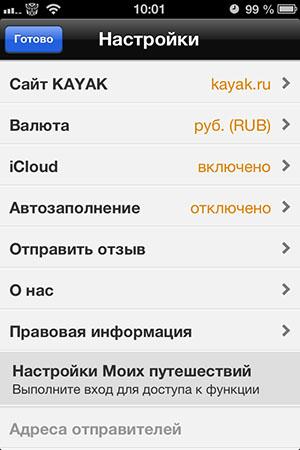 Kayak for iPad