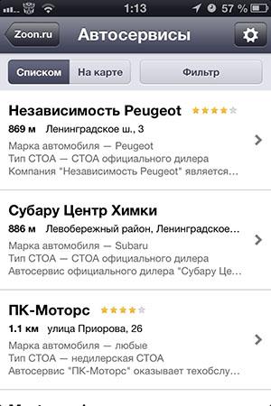 Poisk zavedenij na iPod touch