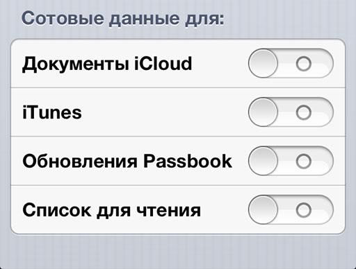 Otkluchenie nenuzhnyh sotovyh dannyh v iPhone 5