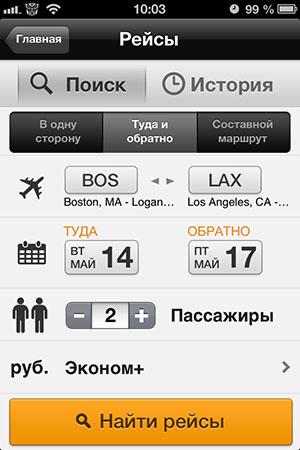 Poisk rejsov na iPhone