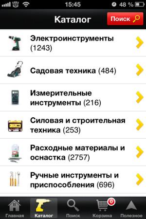 Stroitelnyj online-magazin dlya iPod touch