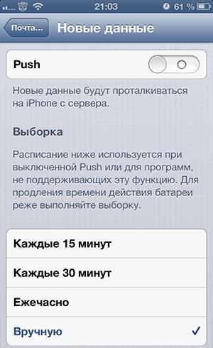 Otkluchenie Push dlya pochty v iPhone 5
