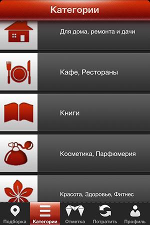 Mesta dlya chekina na iPad