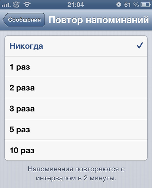 Otkluchenie povtornogo napominaniya o soobshchenii v iPhone 5