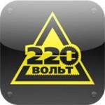 220 Вольт: Интернет-магазин инструментов в вашем iPhone/iPad mini