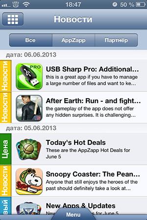 Оповещения о ценах на приложения для Mac