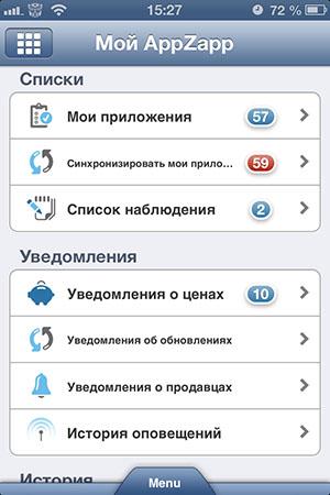 Свежие приложения для iPhone