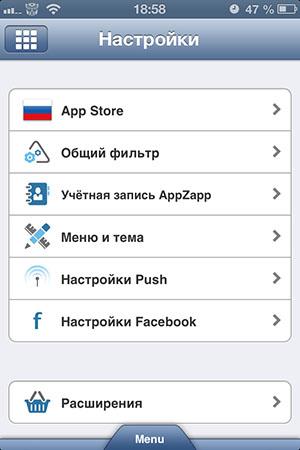 Свежие приложения для iPad