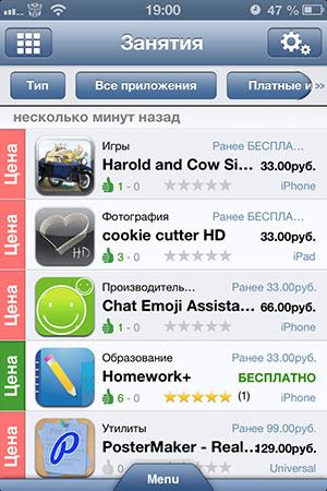 Свежие приложения для iPod touch
