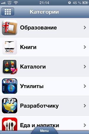 Свежие приложения для Mac