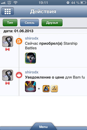 Отзывы о приложениях для iPad
