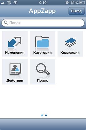Поиск скидок на приложения для iPod touch