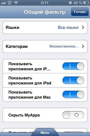 Поиск скидок на приложения для Mac