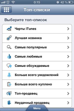 Путеводитель по скидкам для iPod touch