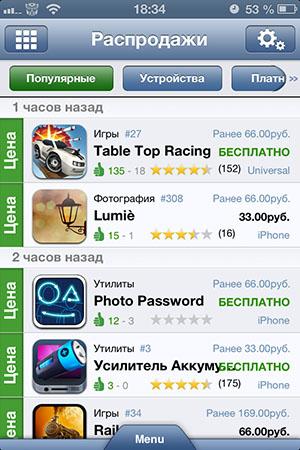Оповещения о ценах на приложения для iPhone