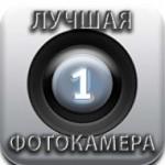 iOS Дайджест: Лучшие фотокамеры для iPhone/iPad
