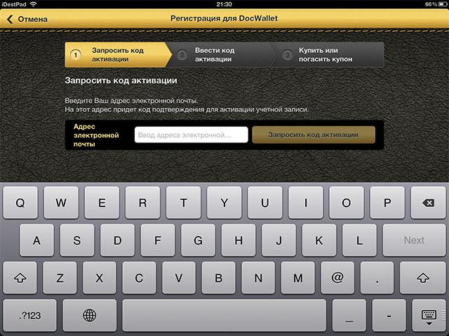Безопасное хранилище документов на Mac