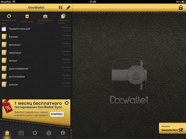 Сейф для документов на iPad