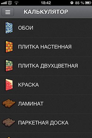 Строительный калькулятор для iPad